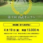 第1回山武オープン