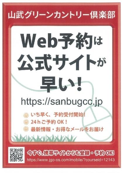 自社販促_page-0001